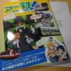 弊ブログも制作協力した商業誌『鉄アニ! アニメと鉄道のステキな関係』発売されました!