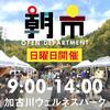 【朝市】3月14日(日)9-14時  加古川ウェルネスパーク