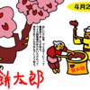 4月24日は日本ダービー記念日