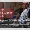GiveIndiaを通じてロックダウンで失業した日雇い労働者に寄付してみた(所得控除にもなる)