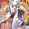 牧野圭佑 『月とライカと吸血姫3』 (ガガガ文庫)