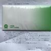 ビューカード ビューサンクスポイント ルミネ商品16000円分が届いた。Suicaの高い利便性のおまけ!