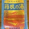 自宅風呂で「箱根の湯」を試してみた 湯活レポート(入浴剤編)vol51
