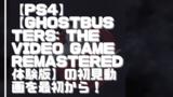 【初見動画】PS4【Ghostbusters: The Video Game Remastered 体験版】を遊んでみての感想!