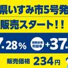 「千葉県いすみ市5号発電所」販売開始!