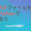 VCFファイルをPythonで扱う(cyvcf2の紹介)