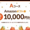 【簡単.オープン懸賞】Amazonギフト券10,000円分/森永製菓