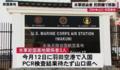 虚偽申請し民間機で羽田から岩国へ → コロナ感染確認 ~ 国内法を適用できない日米地位協定が日本を守っていない現実