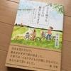 佐々木正美先生の著書「ひとり親でも子どもは健全に育ちます」を読みました。