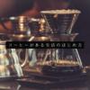「コーヒーがある生活の始め方 part6」コーヒー豆の美味しい保存法