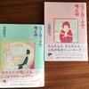 近藤聡乃さん『ニューヨークで考え中』、2巻になってもやっぱり考え中…。