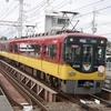 京阪 2月ダイヤ改正で特急に変異が