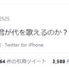 なかなか興味深いです 彼女は日本に敬意を示してくれるでしょうか? 2021年7月7日