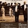 コミタス弦楽四重奏団:アルメニアの響き@フェニックス・ホール 12月1日