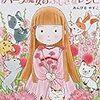 夏休みの本:7歳の女の子の好きな本:あんびるやすこ