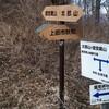 【ハイキング@太郎山~虚空蔵山縦走③】太郎山から虚空蔵山の縦走路を歩きます!
