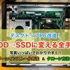 【完全図解】デスクトップPCをSSD換装する全手順《初心者用》