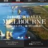 JAL メルボルン線就航  2年前のメルボルン旅行回顧録