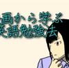 映画から学ぶ英語勉強法!