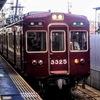 今日の阪急、何系?①14…20191015