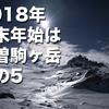 2018年 年末年始は木曽駒ヶ岳 その5