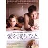 【映画】愛を読む人|原作『朗読者』を読んで、もっと深く理解したい。