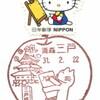 【風景印】三戸郵便局