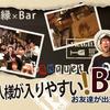 名古屋にある旅バーがおもしろいから行ってみてほしい。