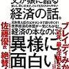 【FIRE】ベーシックインカムは自分で作れぇい!!