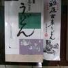 佐藤養助総本店を目指す皆さん、その前に稲庭城でテンションあげよ!