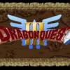 ドラゴンクエスト35周年記念放送でのドラクエ3リメイク発表。