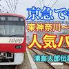 【YouTube】京急で行く 東神奈川~子安 人気パン 浦島太郎伝説の旅