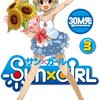 153「SUN×GIRL (3) (IDコミックス 4コマKINGSぱれっとコミックス)」←2013/11/20購入