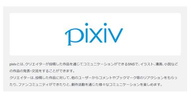 pixivのサービスを支えるコミュニティマネージャー&開発支援チーム!