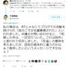 【千田有紀教授が松浦晋二郎に関して書いたウソ】千田教授の11月3日付ツイート以降、千田教授の弁護士から私に「問い合わせ」がきたことは一度もない。