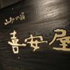 山あいの宿喜安屋(きやすや)*大分県玖珠郡九重町筋湯温泉