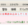 OpenLayers 2.10 で 「missing } after property list」