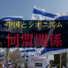 中国とシオニズム:同盟関係