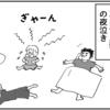 (0077話)夜泣きじじい
