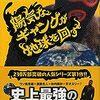 陽気な5人はギャングで強盗団 伊坂幸太郎さんの「陽気なギャング」シリーズ