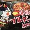 「ブルダック炒め麺」を食す!