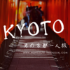 【京都】男の一人旅!京都はひとりでも全然楽しめるぞ!