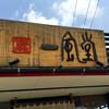 一風堂 福山店(福山市南蔵王町)夏季限定 博多細つけ麺