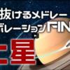 【ニコメド】駆け抜けるメドレーコラボレーションFINAL・全パートレビュー【SATURN】