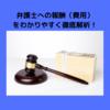 【誰でもすぐわかる!】弁護士報酬基準(費用)を徹底解説