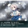 【2019秋イベ】E-5甲で平戸ちゃんと邂逅したったー!【編成例】