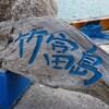 子連れで「星のや竹富島」2019~竹富島に到着!青い海に水牛に赤瓦の竹富集落~