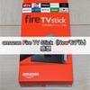 雑記 Amazon Fire TV Stick(Newモデル)感想