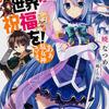 第2回カクヨムWeb小説コンテスト開催記念企画! 角川スニーカー文庫編集部に聞く、「コンテストで期待する作品はコレだ!」