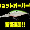 【ノリーズ】タングステンウェイト搭載のディープクランク「ショットオーバー4」に新色追加!